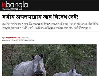 The Indian Express Bangla